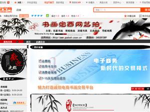 """【书画定西网艺拍】""""庆八一""""全店宝贝8.8折酬宾"""