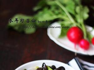 炒一道排毒润肺清爽营养的素菜给家人――木耳炒百合