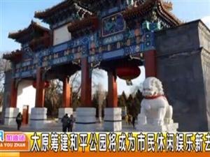 山西太原和平公园正式向市民开放 园区总面积达30.81公顷