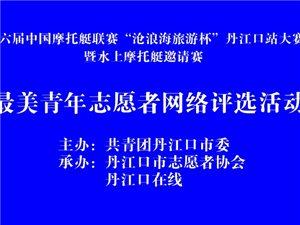 第六届中国摩托艇联赛丹江口站最美志愿者网络评选活动
