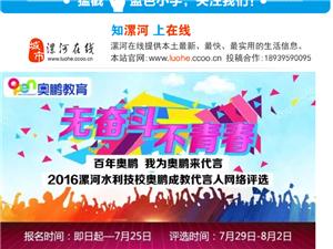 ?最新播报:漯河水利技校奥鹏代言评选,倒计时两天!