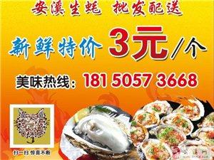 安溪烤生蚝专卖一个3元