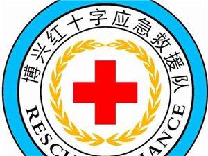 博兴红十字应急救援队志愿者招募
