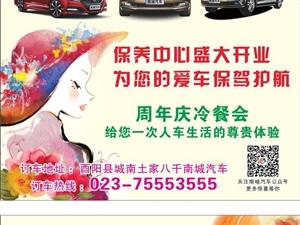 南城汽车周年庆  车展钜惠全城