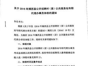 2016年揭西县公开招聘村(居)公共服务站专职代理办事员体检的通知