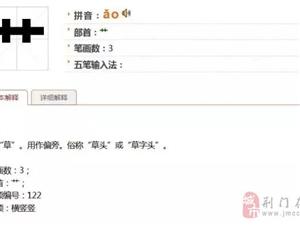 """什么!我把""""艹""""念了这么久cǎo,字典上说它念ǎo?"""