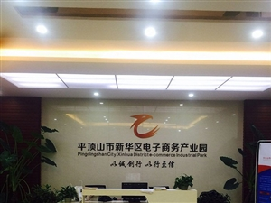 平顶山市新华区电子商务产业园诚聘:创业合伙人20名