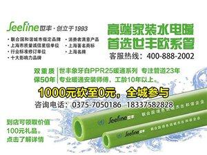 关于世丰馆商城第二期砍价活动介绍――世丰25PPR暖通管(象牙白系列)