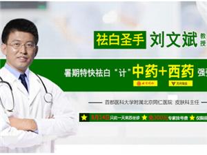 【重磅医讯】8月14日;首都医大白癜风教授来苏坐诊