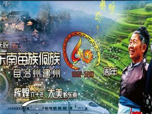 贵州黔东南苗族侗族自治州庆祝建州60周年