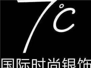 武岡七度國際時尚銀飾