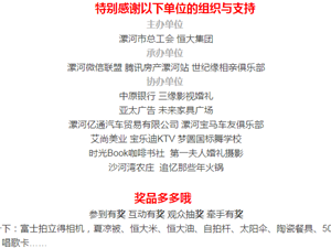 火曝开场,今天继续!漯河七夕大型公益相亲交友活动开始啦…