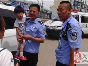 信宜出动多警联动找回新宝2小孩,受群众赞扬