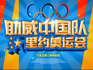 2016里约奥运会 为奥运健儿加油!