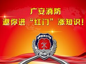 """广安消防邀你进""""红门""""涨知识!"""