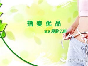 罗麦.【魔腹亿康】30天减10斤,减肥不减餐快乐又简单