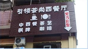 引领茶尚西餐厅