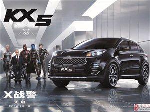 """从""""X战警""""到迪士尼乐园  让起亚KX5承包的你的娱乐世界"""