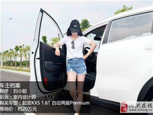 个性与实用兼顾妥当 起亚KX5美女车主访谈