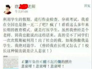 深州长明学校无视国家法律,打压学生,残害中国希望少年!