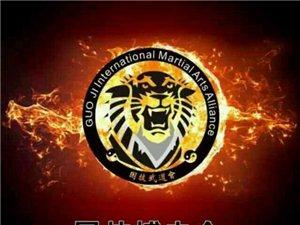 拉斯维加斯注册国技跆拳道教育院