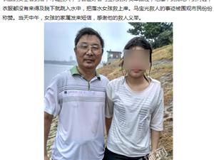 好人好事――漯河一市民河边考古 途中救落水女孩