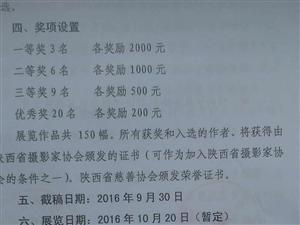 �西省�z影家�f��:�P于�e�k2016三秦大�鄞壬�z影展的通知