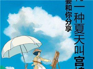 【南阳电影城8月11日(周四)影讯】