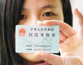 身份证新规出炉,条条与你有关,千万别不当回事!
