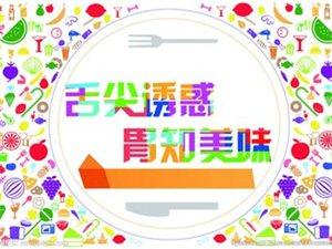 济阳县首届美食大赛