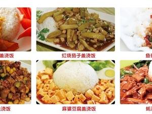 原盅原味中式快餐加盟 开店简单 回本快