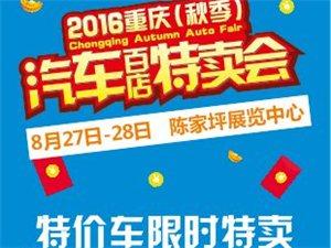 买新款还是抢清仓?重庆车展的主办方组织的汽车特卖会来了!