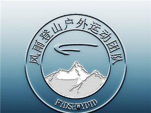 风雨登山户外运动团队【甲尔猛措】活动纪实(组图)