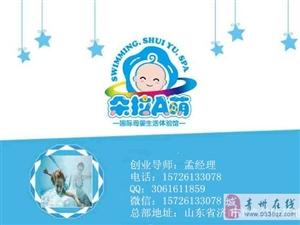 朵拉A萌亲子乐园加盟 给孩子一个新乐园