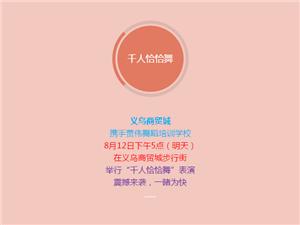 """你看�^""""千人恰恰舞""""表演�幔磕蔷兔魈�砹x�跎藤Q城"""