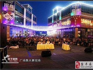 【傻子视角】国舞飞扬-记盐亭赛区广场舞大赛