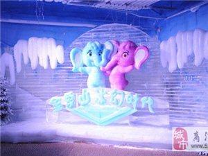 金象山乐园—冰火两重天