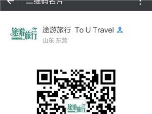 山东途游旅行社有限公司乔迁宇通综合服务中心!
