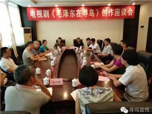 电视剧《毛泽东在寻乌》创作座谈会