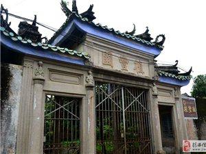 揭阳文物保护单位――金和植丰园