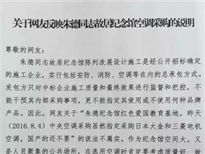 关于网友反映朱德同志故居纪念馆空调采购的说明