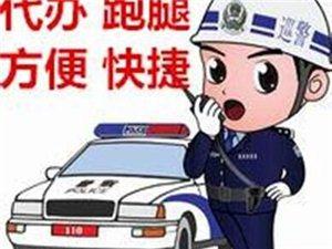 山东省车辆违章咨询代办代缴服务中心