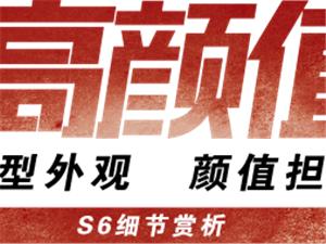 北汽幻速S6,跨越新境界,2016年春晚指定用车