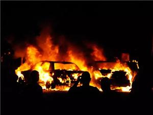 烧纸惹的祸?一轿车夜间起火!中元节祭祀请注意防火!