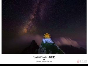 站在君山之巅,给你不一样的栾川――刘志明摄影作品