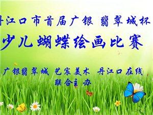"""丹江口市首届""""广银翡翠城""""杯少儿蝴蝶绘画比赛"""