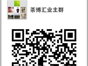 中国茶博汇业主微信群