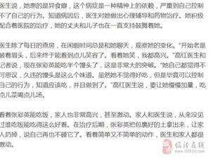临汾吉县一农妇一天三顿吃土27年……