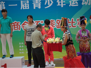 云南省第一届青少年运动会