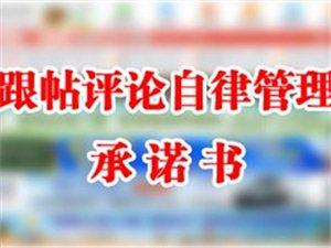 网站跟帖评论自律管理承诺书